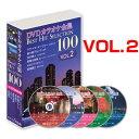 樂天商城 - DVDカラオケ全集 Best Hit Selection 100 VOL.2 【DKLK-1002】歌い継がれてきた名曲の中から100曲をセレクト!!