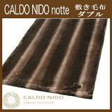 カルドニード ノッテ 発熱敷き毛布 ダブル CALDO NIDO notte 【ホットアイマスク特典】