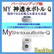 【最新型】水素水生成噐 My神透水ボトルQキュウ 携帯できる充電式水素水生成噐(S)クールスカーフ付特典MyShintousuiBottle-Q