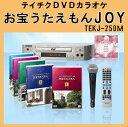 最新版!お宝うたえもんJOY TEKJ-250M (DVDプレーヤー+DVD5枚組 全250曲+マイク1本)【カラオケDVD特典ソフト付】 テイチクDVDカラオケ