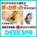 P10倍☆即日発送★クーポン配布中 足温器 デスクスパ DS...