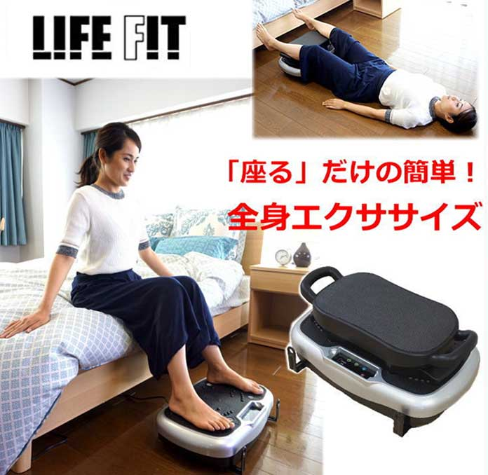P20倍 富士メディック「ライフフィット2wayトレーナー」新発売! ライフフィットトレーナー