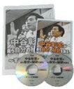 楽天トライコレクション中谷彰宏が自ら自分の秘訣を語る・セミナーCD(自己啓発)
