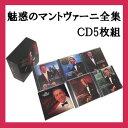 樂天商城 - 魅惑のマントヴァーニ全集(CD5枚組)送料無料