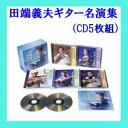 樂天商城 - 田端義夫ギター名演集(CD5枚組) 送料無料