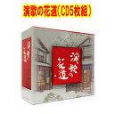 樂天商城 - 演歌の花道(CD5枚組) 送料無料 GES-31891-5 コロンビア