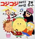 ●送料無料●【お得な2本セット!】想い出のアニメライブラリー 第24集 さくらももこ劇場 コジコジ DVD-BOX Part1&Part2 デジタル..