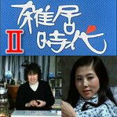 「雑居時代 Part2」DVD-BOX石立鉄男 生誕70周年「雑居時代」 デジタルリマスター版DVD-BOX PART2