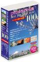 【VOL.1】DVDカラオケ全集 BEST HIT SELECTION100(DVD5枚組)魅惑のムード歌謡 【2倍】