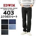 EDWIN エドウィン ジーンズ 403 ストレート E403 デニム インターナショナルベーシック 日本製 00/01/40/93/98 メンズ ボトムス