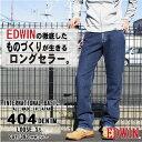 エドウィン EDWIN INTERNATIONAL BASIC 404 デニム ル