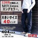 エドウィン EDWIN INTERNATIONAL BASIC 404 デニム ルーズ ストレート ジーンズ 大きいサイズ 40インチ メンズ