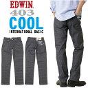 EDWIN エドウィン 夏素材 パンツ 403 COOL FLEX E403A 麻 ストレート ストレッチ 涼しい 冷感 速乾 204 メンズ ボトムス