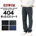 EDWIN エドウィン ジーンズ 404 ストレート ルーズ E404 デニム インターナショナルベーシック 日本製 00/01/40/93 メンズ ボトムス エドウイン