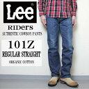 楽天jeans trad blueLEE リー 101Z アメリカンライダース デニム レギュラーストレート ジーンズ LM5101 オーガニックコットン メンズ