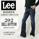 LEE リー LM5202-526 ジーンズ ベルボトム デニム アメリカン ライダース メンズ AMERICAN RIDERS 202 オリジナルコットン
