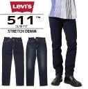 Levi's LEVI'S リーバイス 511 ストレッチ デニム スリムフィット ジーンズ 04511 2402 2404 メンズ ボトムス