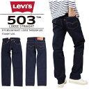 Levi 039 s LEVI 039 S リーバイス 503 ジーンズ ルーズ ストレート デニム 綿 100% 21522-0004 メンズ ボトムス リンス