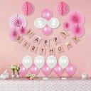 誕生日 飾り付けセット HAPPY BIRTHDAY ピンク...