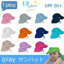 iplay 帽子 UVカット日よけ UPF50+ 紫外線防止  フラップ ベビー用 シンプル 【選べる12カラー】 メール便送料無料