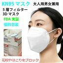 マスク 個包装 KN95 在庫あり 3D 立体 5層フィルター 使い捨て 不織布 大人男女兼用 FDA実証 1枚入り