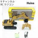 油圧ショベル 人気 ラジコン RC Huina 重機 完成品 1/18 リモコン付き