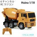 ミキサー車 コンクリートトラック RC 6CH Huina1333 重機 完成品 1/18 リモコン付き