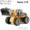 ホイールローダ ラジコン RC 6CH Huina1520 重機 完成品 1/18 リモコン付き