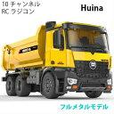 ダンプカー 人気 ラジコン RC フルメタルモデル Huina 1582 サウンド LED 重機 完成品 1/14 リモコン付き