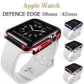 アップルウォッチ 保護ケース カバー 耐衝撃 全面保護 オシャレ 38mm 42mm 簡単交換 Apple Watch 【メール便送料無料】