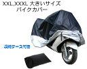 バイクカバー 大きいサイズ XXL XXXL 単車 防水 防塵 防風 UV シンプル 【送料無料】