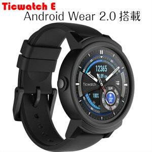 Ticwatch E Android wear 2.0スマートウォッチ 日本語表示可能 GPS フィットネス グーグルアシスタント 人気 時計 クリスマスプレゼント 誕生日