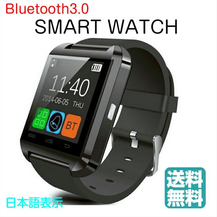 スマートウォッチ 日本語対応 電話発着信可能 メール通知 Bluetooth カメラシャッター アンドロイド用 格安モデル