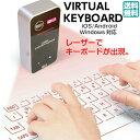 iPhone バーチャルキーボード レーザー光 投影 ノートパソコンタブレット SF 未来 スタイリッシュ おしゃれ【送料無料】