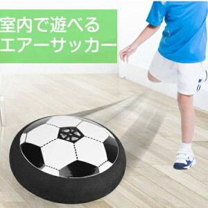 室内用 エアサッカー 親子で遊ぶ 浮かせて蹴る ホバー