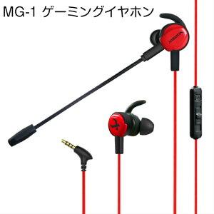 ゲーミングイヤホンXiberia MG-1 PS4 ゲーミングヘッ