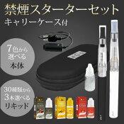 eGo-T CE4 2本セット vapeスターターキット 電子タバコ リキッド3本プレゼント 初心者にも簡単 父の日プレゼント 禁煙 お試し【送料無料】