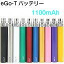 eGo-T 用交換バッテリー 電子タバコ Vape 8カラー...