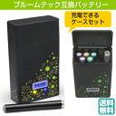 プルームテック ploomtech 互換バッテリー 充電できるケースセット 電子タバコ 父の日プレゼント【送料無料】