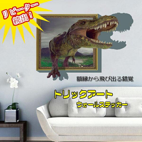 ウォールステッカートリックアート恐竜ダイナソー化石ティラノザウルス額縁立体風景男前インテリアリビング