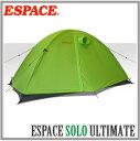 ESPACE エスパースソロ・アルティメイト1人用テント