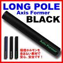 【あす楽★送料無料★安心安全設計】 ロングポール Axis ...