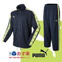 【送料無料】PUMA(プーマ ジャージ上下)862216・8...