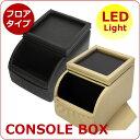 【最安値に挑戦】コンソールボックス/LED内蔵/フロア用/置...