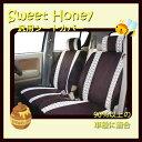 【SALE用クーポン配布中】大人気ハニー前席・後席用シートカバー HY-587 (大・小2種類肘)【10P01Oct16】