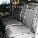 【5%OFFクーポン配布中】【最安値に挑戦】COOL&HOTダブルクッション シートクッション