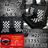 【ポイント最大26倍】軽自動車 L175S/185S系 ムーヴ シートカバー スクープレザー ブラック×ホワイト (かわいい/シート・カバー/可愛い/cawaii/カワイイ/MOVE/ムーブ/seatcover)型式:L175S/L185S 【10P28Sep16】