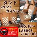 """【ポイント10倍】軽自動車 タント・タントカスタム シートカバー LA600S/610S (かわいい シート・カバー カワイイ 可愛い cawaii)型式:LA600・LA610 年式:H25.11〜/L/L""""SA""""/X/X""""SA""""/G/G2XA""""/SP-4103"""