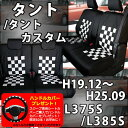 【最安値に挑戦】軽自動車 シートカバー 375S/L385S系 タント フェイクレザー ブラック/ホワイト (シート・カバー かわいい 可愛い cawaii カワイイ seatcover L375S/385S タント専用シートカバー) SP-2072