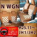 【56時間限定アフターSALE】N WGN シートカバー キャメル&ホワイト(ホンダ/nwgn/nワゴン/エヌワゴン/シート・カバー/かわいい/軽自動車)型式:JH1/JH2 年式:H25.11〜/SP-4203